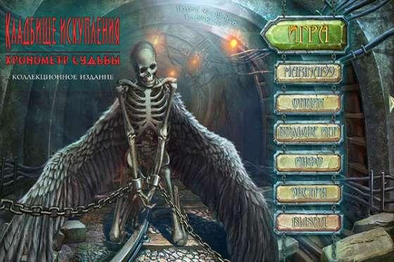 Кладбище искупления 7. Хронометр судьбы. Коллекционное издание (2015) - полная версия