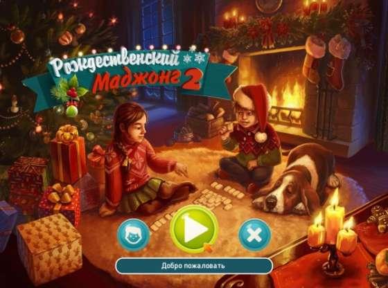 Рождественский маджонг 2 (2015) - полная версия