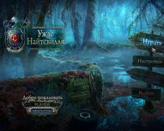 Охотники за тайнами 8. Ужас Найтсвилля. Коллекционное издание (2015) - полная версия