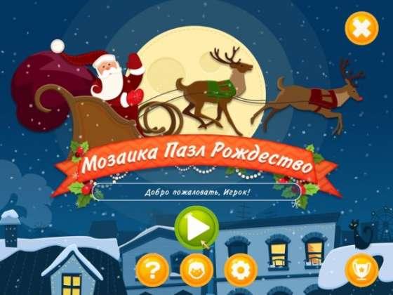 Мозаика. Пазл Рождество (2015) - полная версия