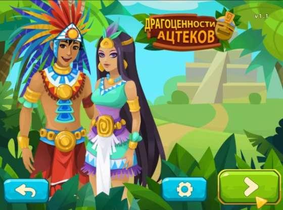 Драгоценности ацтеков (2015) - полная версия