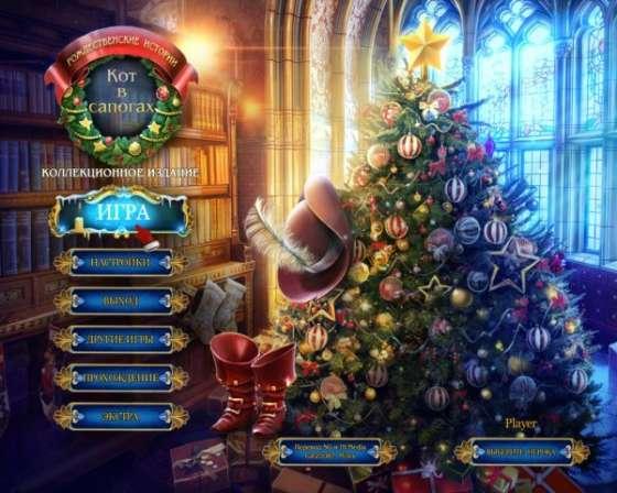 Рождественские истории 4. Кот в сапогах. Коллекционное издание (2015) - полная версия