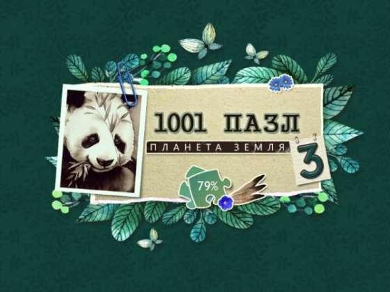 1001 пазл. Планета Земля 3 (2016) - полная версия