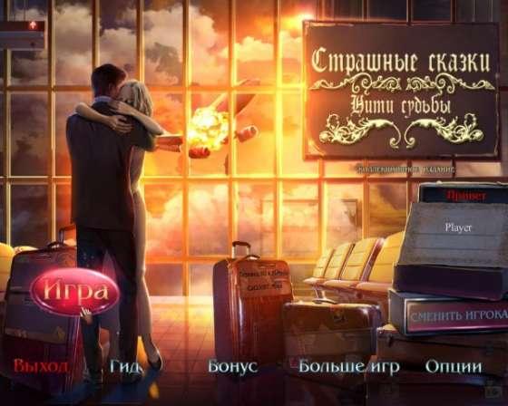 Страшные сказки 9. Нити судьбы. Коллекционное издание (2016) - полная версия