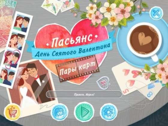 Пасьянс: День святого Валентина. Пары карт (2016) - полная версия
