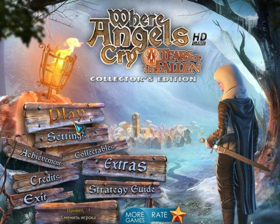 Там, где плачут ангелы 2: слезы падшего. Коллекционное издание - полная версия