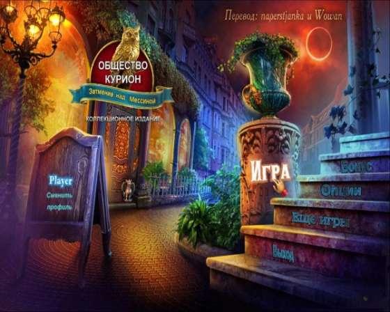 Общество Курион. Затмение над Мессиной. Коллекционное издание (2016) - полная версия