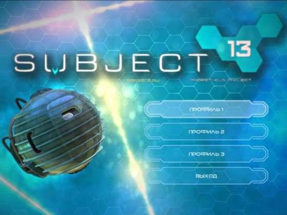 Subject 13 - полная версия