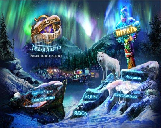 Загадочные истории 3. Дикая Аляска. Коллекционное издание (2016) - полная версия
