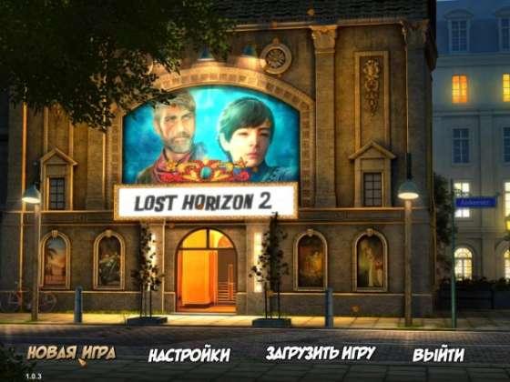 Затерянный горизонт 2 (2015) - полная версия