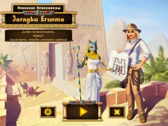 Японские кроссворды. Загадки Египта (2016) - полная версия