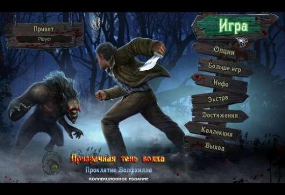 Призрачная тень волка 6. Проклятие Волфхилла. Коллекционное издание (2016) - полная версия