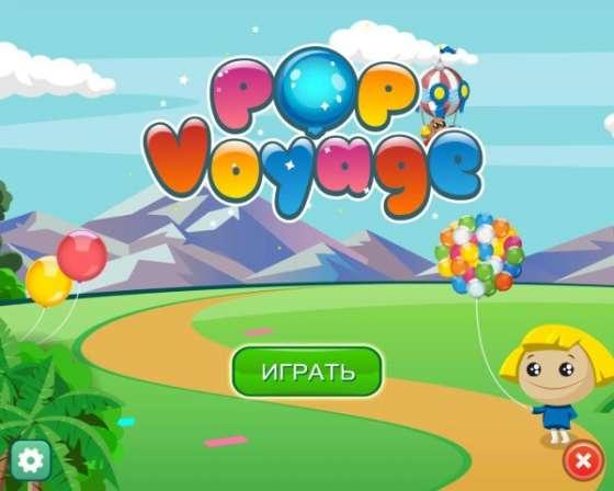 Pop Voyage (2016) - полная версия