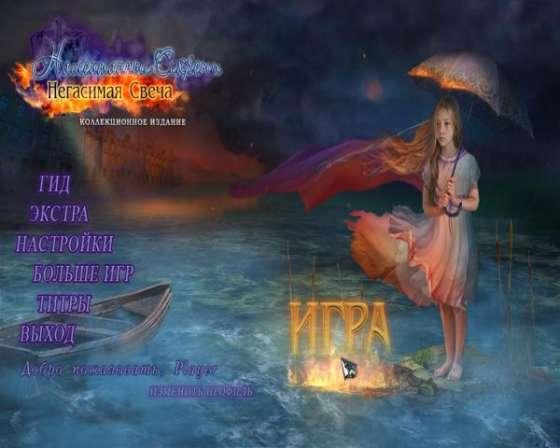 Нашептанные секреты 5. Негасимая свеча. Коллекционное издание (2016) - полная версия