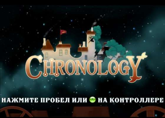 Chronology - полная версия