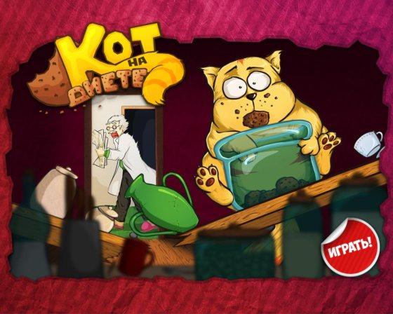 Кот на диете (2016) - полная версия