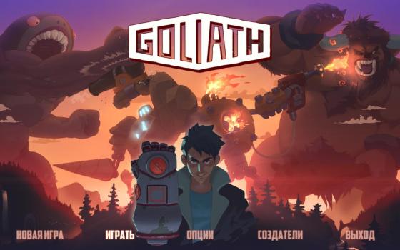 Голиаф (2016) - полная версия