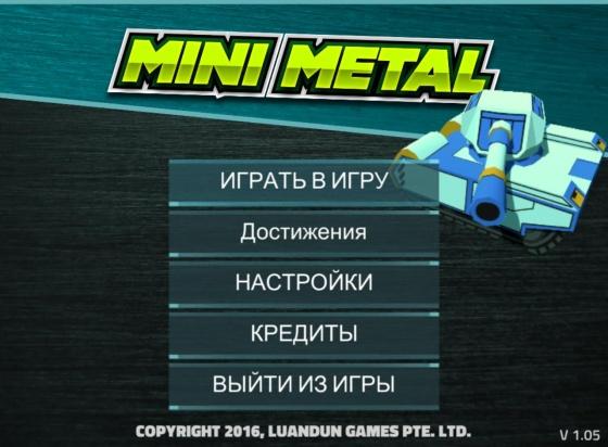 Mini Metal (2016) - полная версия
