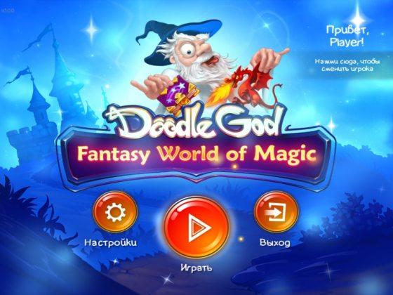 Doodle God. Сказочный мир магии (2016) - полная версия