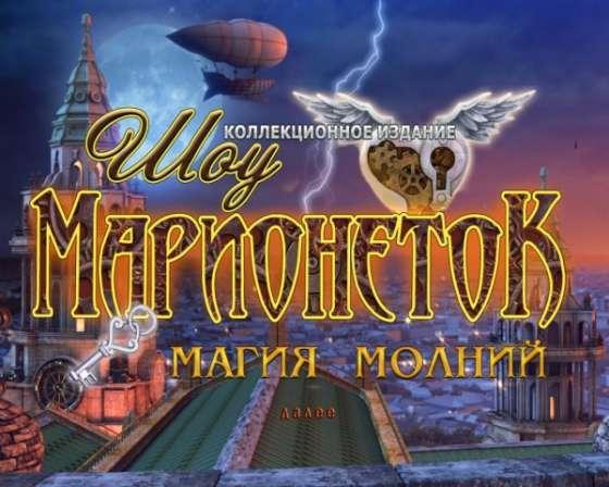 Шоу марионеток. Магия молний. Коллекционное издание (2016) - полная версия