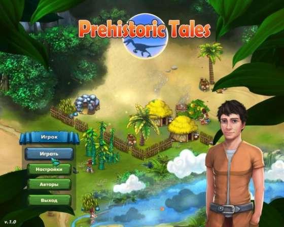 Prehistoric Tales (2016) - полная версия