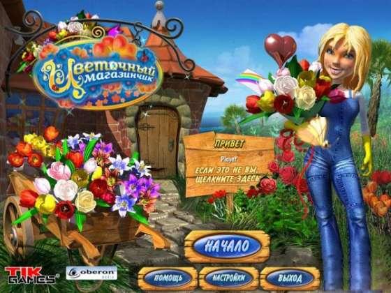 Цветочный магазинчик - полная версия