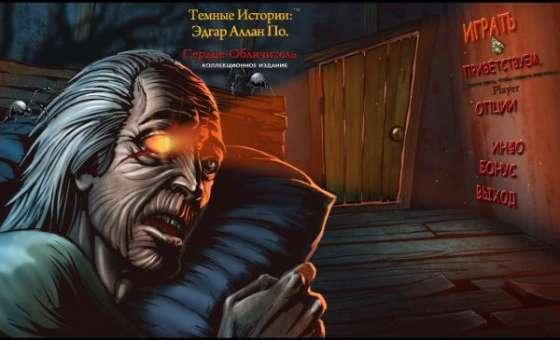 Темные истории 8. Эдгар Аллан По. Сердце-обличитель. Коллекционное издание (2016) - полная версия