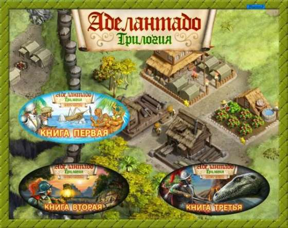 Трилогия Аделантадо. 3 в 1 - полная версия
