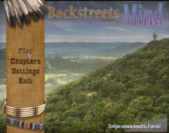 Backstreets of the Mind (2016) - полная версия