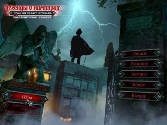 Легенды о вампирах 3. Граф из Нового Орлеана. Коллекционное издание (2016) - полная версия
