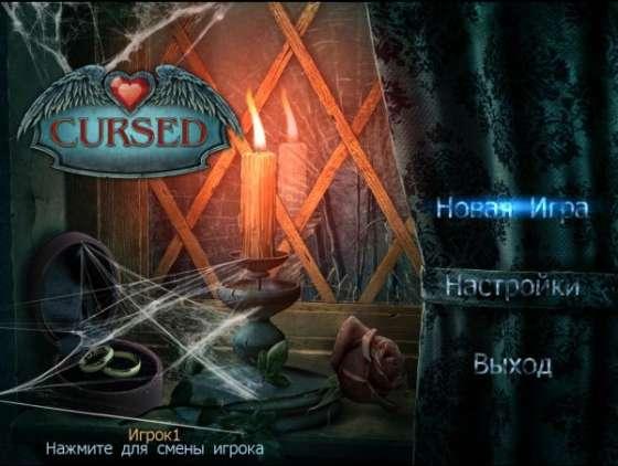 Cursed (2016) - полная версия