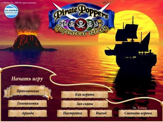 Пиратские забавы - полная версия