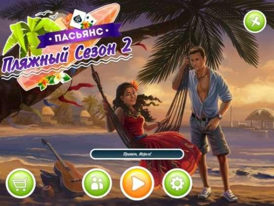 Пасьянс. Пляжный сезон 2 (2016) - полная версия