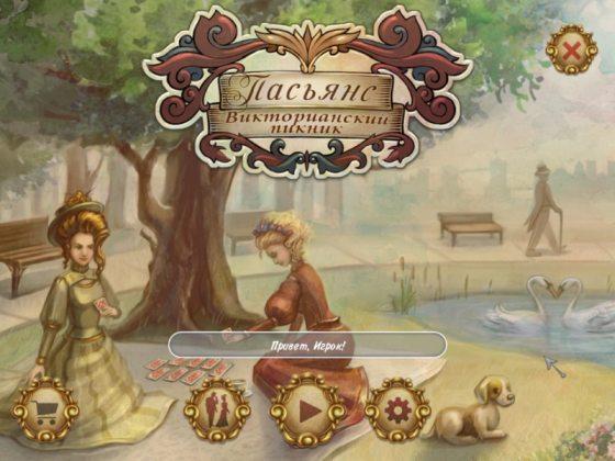 Пасьянс. Викторианский пикник (2016) - полная версия
