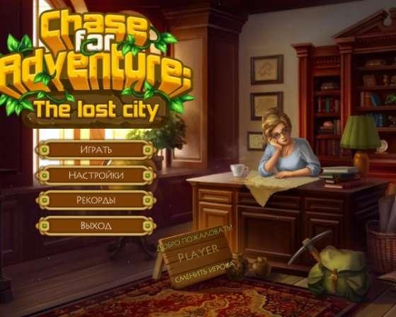 Погоня за приключениями. Потерянный город (2016) - полная версия