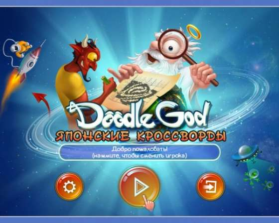 Doodle God. Японские кроссворды (2016) - полная версия