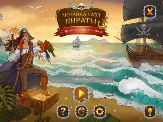 Мозаика. Пазл пираты. Сокровища Карибского моря (2016) - полная версия