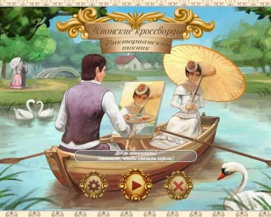 Японские кроссворды. Викторианский пикник (2016) - полная версия