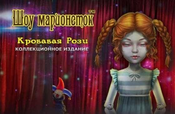 Шоу марионеток 10. Кровавая Рози. Коллекционное издание - полная версия