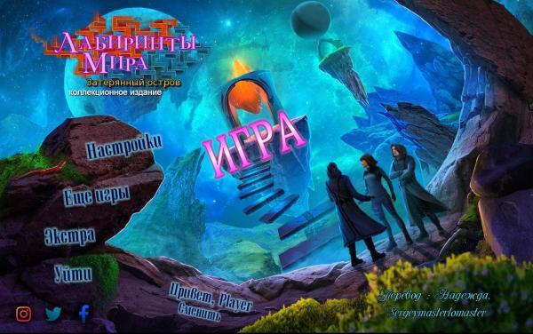 Лабиринты мира 9. Затерянный остров. Коллекционное издание (2019) - полная версия