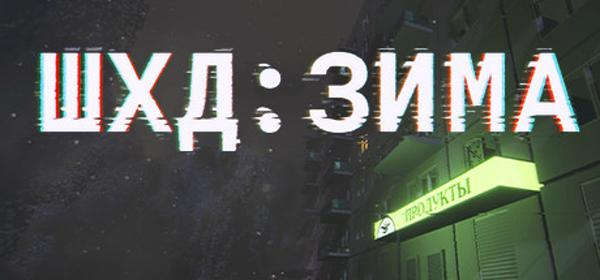 ШХД: зима (2019) - полная версия