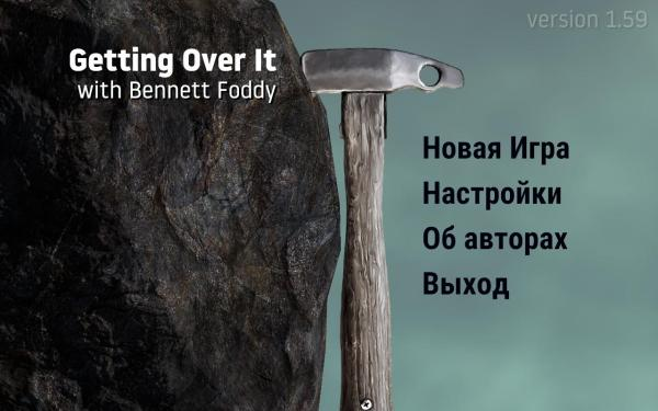 Getting Over It with Bennett Foddy (2019) - полная версия на русском