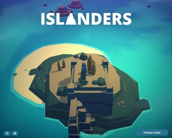 Islanders (2019) - полная версия на русском