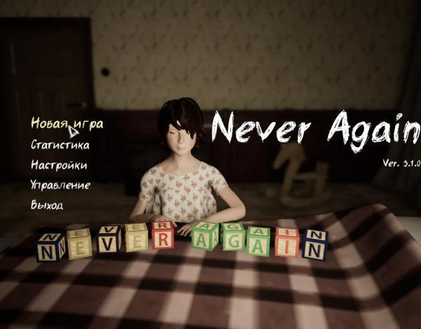 Never Again (2019) - полная версия на русском