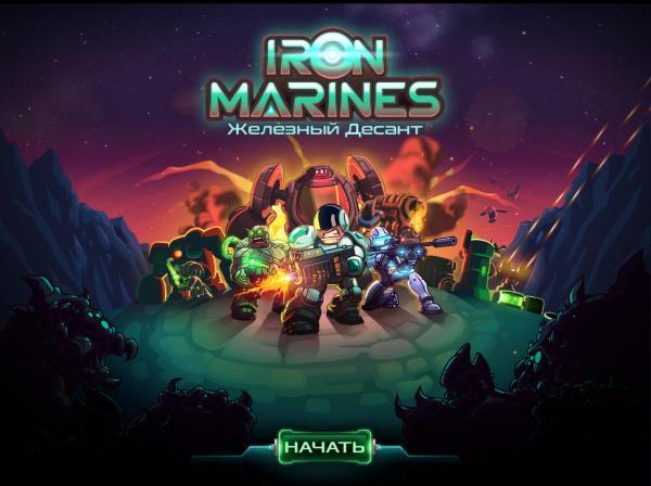 Iron Marines (2019) - полная версия на русском