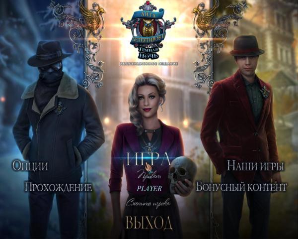 Лига детективов II. Темная ночь. Коллекционное издание (2019) - полная версия