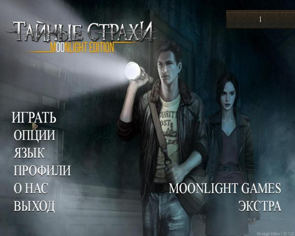 Тайные страхи. Moonlight Edition (2019) - полная версия