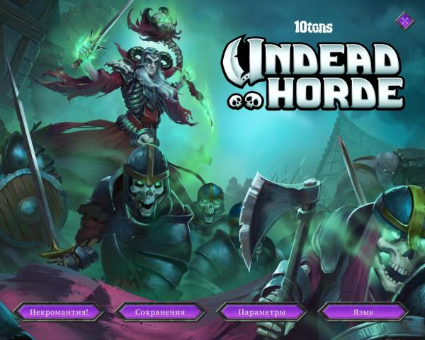 Undead Horde (2019) - полная версия на русском