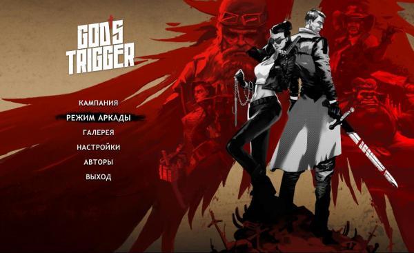 God's Trigger (2019) - полная версия на русском