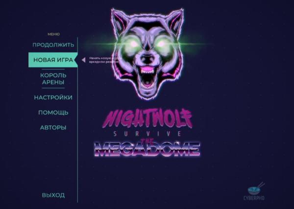 Nightwolf: Survive the Megadome (2019) - полная версия на русском